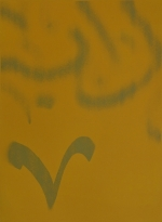 JAR 74-15 Calligraphy Inspiration Print 57x41, paper 77x57, 1_10, 2014 Dhs5500